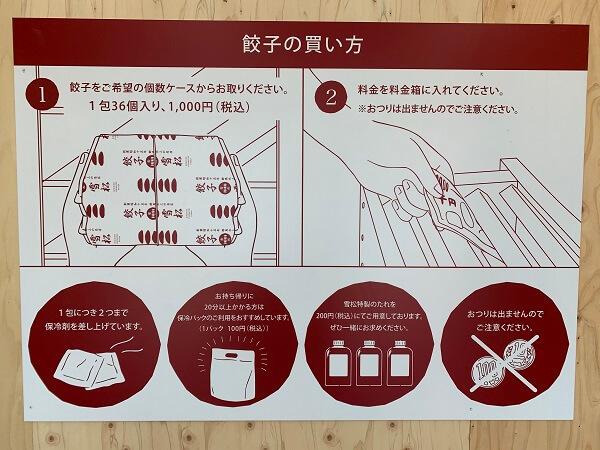 埼玉県本庄市 餃子の雪松