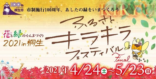 桐生市 ふるさとキラキラフェスティバル 花と緑のぐんま作り2021
