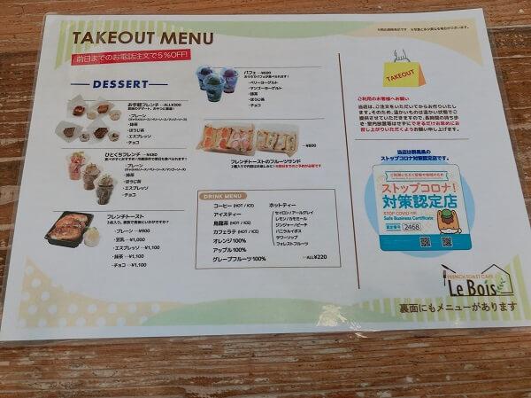 高崎市 ルボア フレンチトースト カフェ