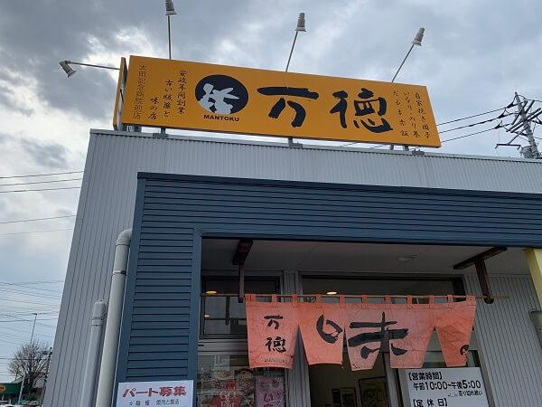 太田市 万徳 和菓子 だんご
