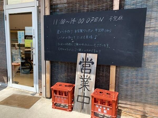 伊勢崎市 燵家製麺 塩らーめん