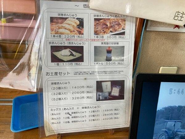 沼田市 東見屋みそまんじゅう店 味噌まんじゅう