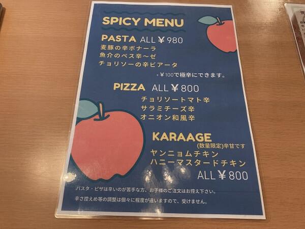 高崎市 岡文吾商店 魚介のペス辛~ゼ ランチ