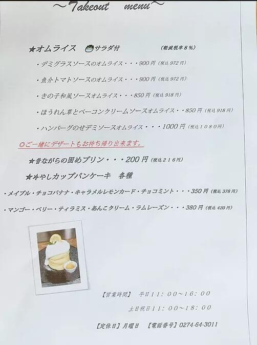 富岡市 ランランカフェ パンケーキ オムライス
