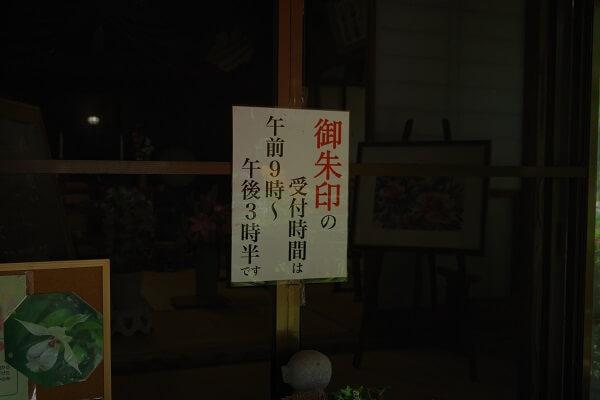 前橋市 龍願寺 御朱印 赤城 ぐんま花の駅