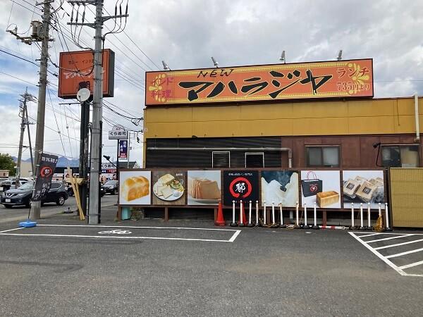 高崎市 都丸 至極の絹食パン専門店 高級食パン