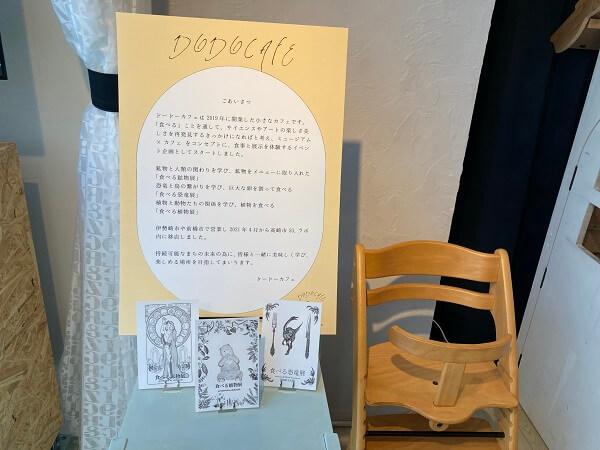 高崎市岩神町 DODOカフェ 食べる鉱物展