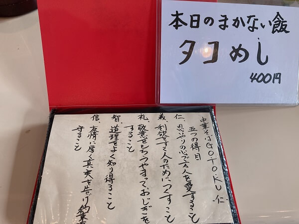 藤岡市 中華そばGO.TO.KU~仁~ 味噌そば