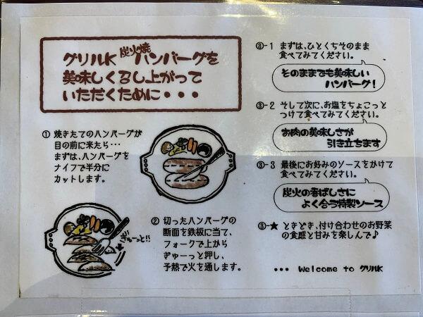 埼玉県熊谷市 グリルK熊谷店 ハンバーグ 千石本店 寺門ジモン 寺門ジモンの肉専門チャンネル