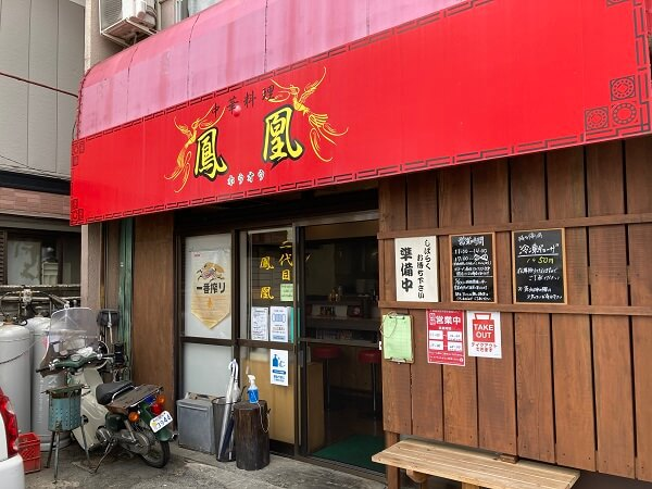 前橋市三俣町 中華料理二代目鳳凰 肉盛り炒飯