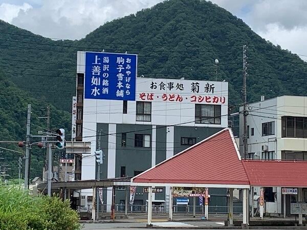 越後湯沢駅東口 菊新 大名へぎそば