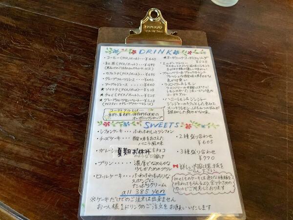 高崎市日高町 喫茶メルト カレーランチ アンティークカフェ