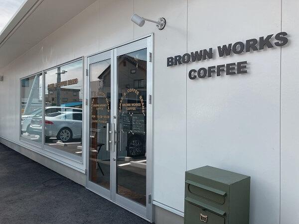 高崎市日高町 BROWN WORKS COFFEE ブラウンワークスコーヒー カフェ