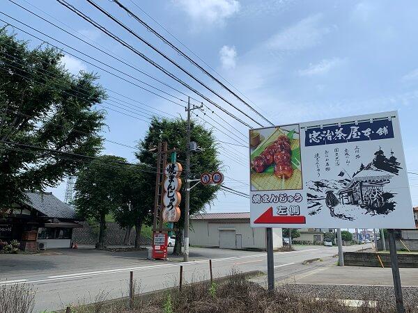 伊勢崎市上蓮町 忠治茶屋本舗 焼きまんじゅう セーブオン