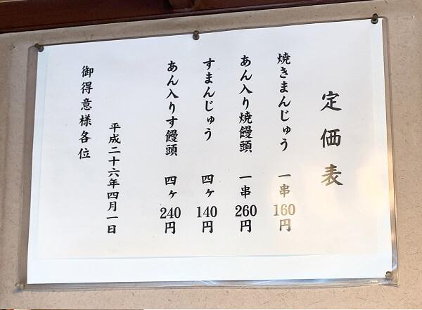 伊勢崎市曲輪町 大甘堂 焼きまんじゅう