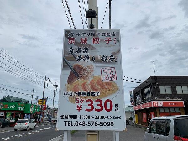 深谷市萱場 京城餃子総本店 羽根つき焼き餃子 メニュー