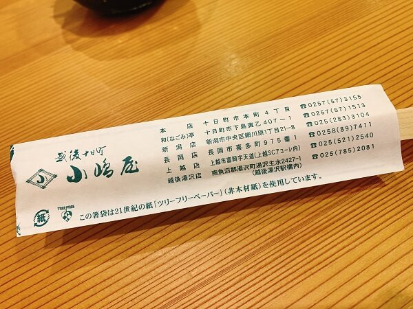 越後湯沢駅 越後十日町小嶋屋 越後湯沢店 へぎそば メニュー