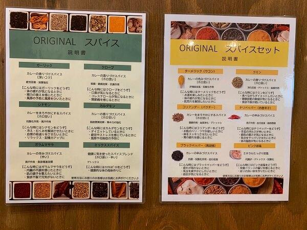 埼玉県熊谷市 スパイシーベジーカレー メニュー