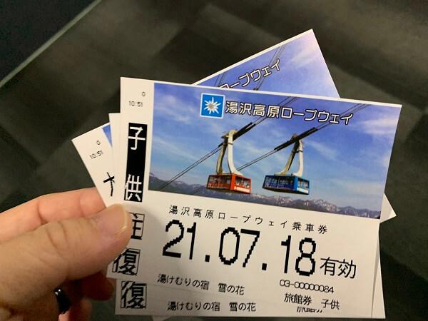 湯沢高原ロープウェイ 割引 料金 駐車場 レストラン 雲の上のカフェ 恋人の聖地