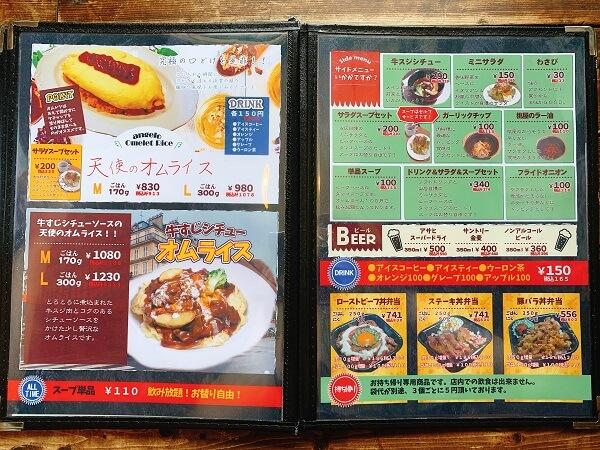 群馬県伊勢崎市韮塚町 レストランアンジェロ メニュー ローストビーフ丼 リブステーキ