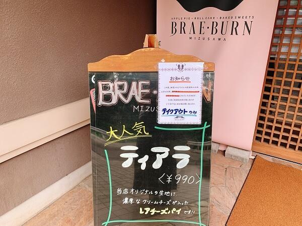 群馬県吉岡町上野田 BRAE-BURN ブレイバーン アップルパイ ティアラ
