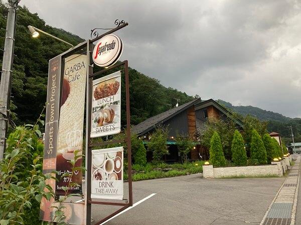 群馬県みなかみ町大穴 GARBACafe バームクーヘン専門店 メニュー