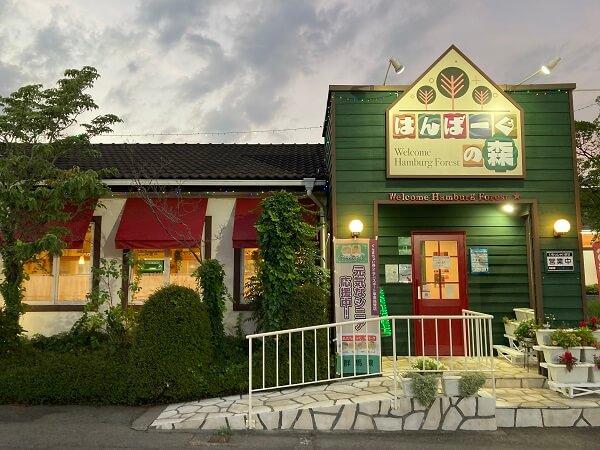 群馬県高崎市下小鳥町 はんばーぐの森 メニュー ハンバーグ