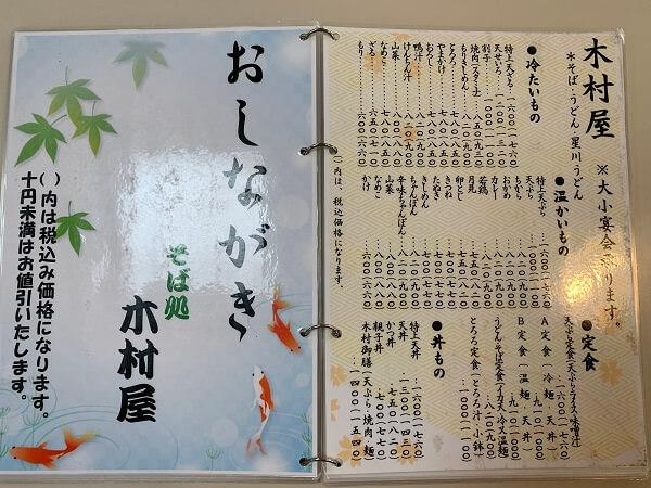 埼玉県熊谷市筑波 そば処木村屋 メニュー ツタンカレー麺 激辛マグマつけ麺 天せいろ 星川うどん