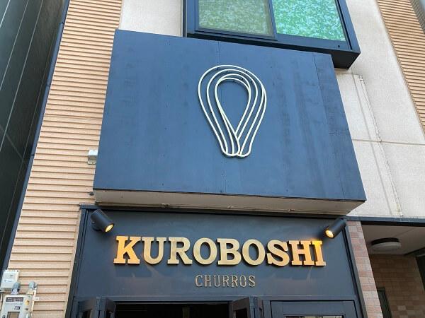 群馬県高崎市通町 KUROBOSHI高崎店 チュロス メニュー