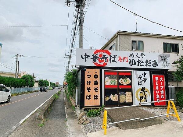 埼玉県本庄市小島南 めんやいただき メニュー 煮干しラーメン あかおにとんこつ