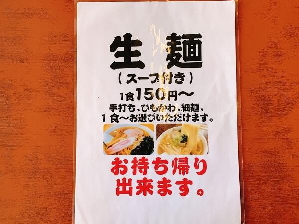 群馬県太田市出塚町 足利麺太田・尾島 メニュー から揚げらあめん ひもかわらあめん