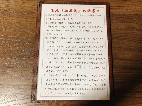 埼玉県深谷市血洗島 麺屋忠兵衛煮ぼうとう店 メニュー 渋沢栄一 旧渋沢邸中の家
