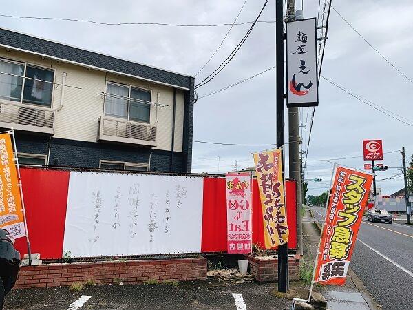 群馬県伊勢崎市境栄 麺屋えん メニュー えび入り醤油らー麺 えん辛味噌らー麺 炎油