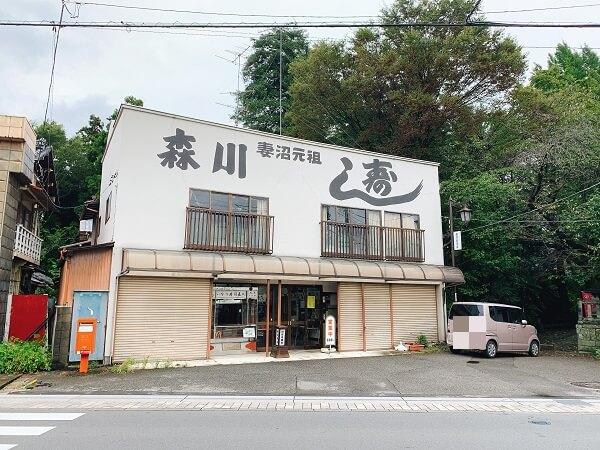 埼玉県熊谷市妻沼 森川寿司店 いなり寿司 聖天寿し