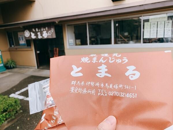 群馬県伊勢崎市馬見塚町 とまる焼まんじゅう店 メニュー 焼きまんじゅう 焼きそば