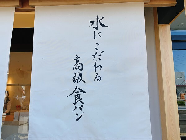 群馬県高崎市新保町 銀座に志かわ高崎店 高級食パン専門店 メニュー